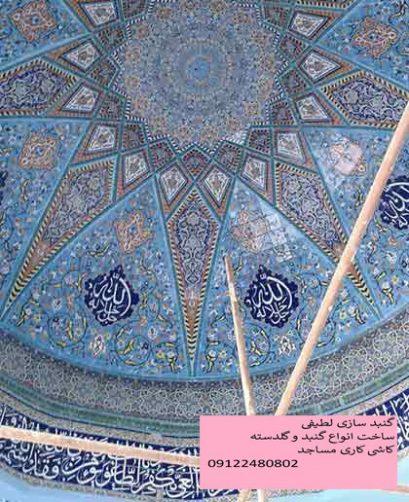 انواع کاشی مسجد و تاریخ کاشی کاری مساجد